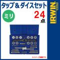 IRWIN T26313 タップ&ダイスセット