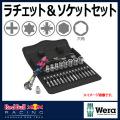 """【数量限定】 Wera x RedBull 1/4""""dr ラチェット-ソケットセット 8100SA/6 RBR"""