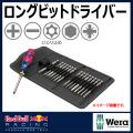 【数量限定】 Wera x RedBull Racing 限定ステンレスロングビットドライバーセット Kompakt 60St RBR