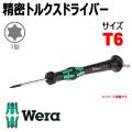 Wera 精密トルクスドライバー TX6