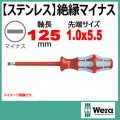 Wera 3160 i VDE  絶縁マイナスドライバー [ステンレス] 1.0x5.5mm