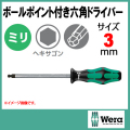 Wera 352-3mm ボールポイント付六角ドライバー