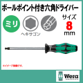 Wera 352-8mm ボールポイント付六角ドライバー