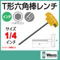Wera T型六角棒レンチ 1/4インチ (454T)