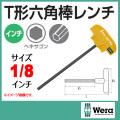 Wera T型六角棒レンチ 1/8インチ (454T)
