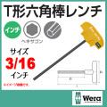 Wera T型六角棒レンチ 3/16インチ (454T)