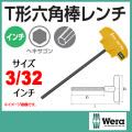 Wera T型六角棒レンチ 3/32インチ (454T)