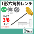 Wera T型六角棒レンチ(インチ) 3/8