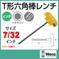 Wera T型六角棒レンチ 7/32インチ (454T)