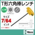 Wera T型六角棒レンチ 7/64インチ (454T)