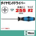 Wera ダイヤモンドドライバー 50SPH