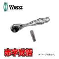 Wera ビットラチェット+1/4sq ドライブビット付き 8001A