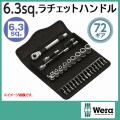Wera 8100SA8