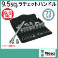 Wera 8100SB8 ソケットセット