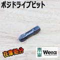 Wera ポジドライブビット PZ3