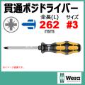 Wera 918 貫通ポジドライバー