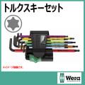 Wera 967SPKL/9SMNマルチカラー