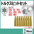 Wera 867 Torx セット