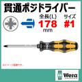 Wera 918-1 ポジドライバー