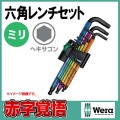 Wera 950SPKL マルチカラーセット