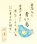 箔入開運 「お財布に」 青い鳥