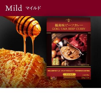 極美味(ごくうま)ビーフカレー <マイルド> 2個セット