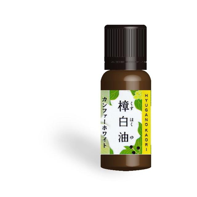 宮崎県産 樟白油 [クスノキ・樟脳油分溜] (Cinnamomum camphora) 10ml エッセンシャルオイル 精油 日向のかおり フジヤマスライサー
