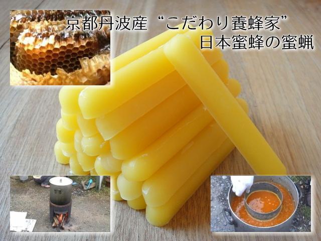 日本蜜蜂の蜜蝋