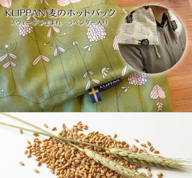 KLIPPAN 麦のホットパック ムーランド