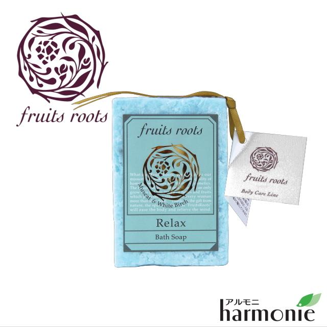 """リラックス バスソープ(石鹸) <マスカット & ホワイトバーチ> -Body Care Line- 100g fruits roots """"フルーツルーツ"""""""