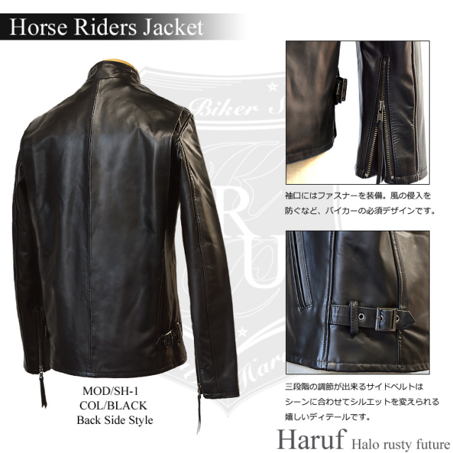 ライダースジャケット シングル sh1bkback