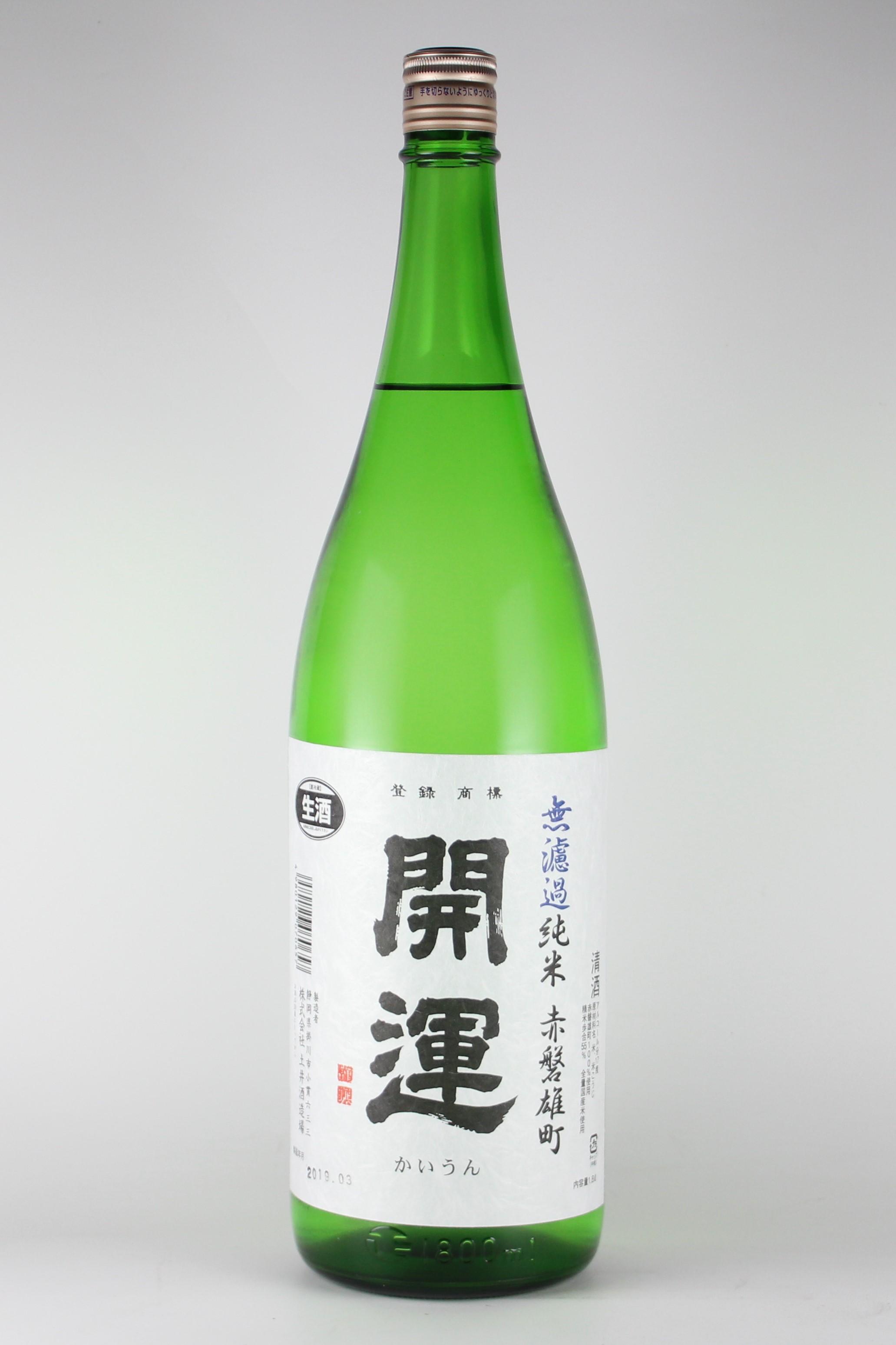 開運 純米無濾過生原酒 赤磐雄町 1800ml 【静岡/土井酒造場】