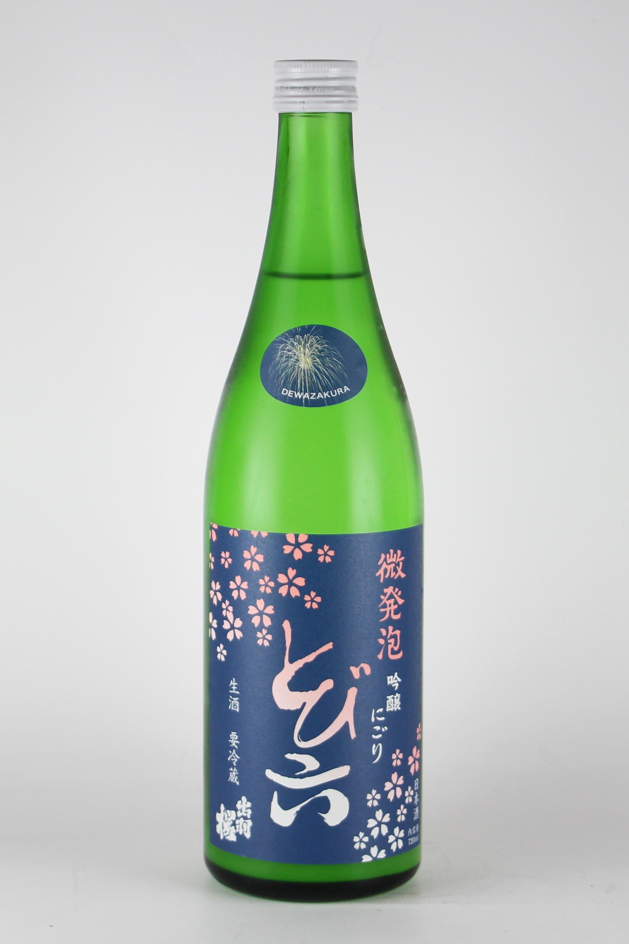 出羽桜 とび六 吟醸活性にごり本生 720ml 【山形/出羽桜酒造】