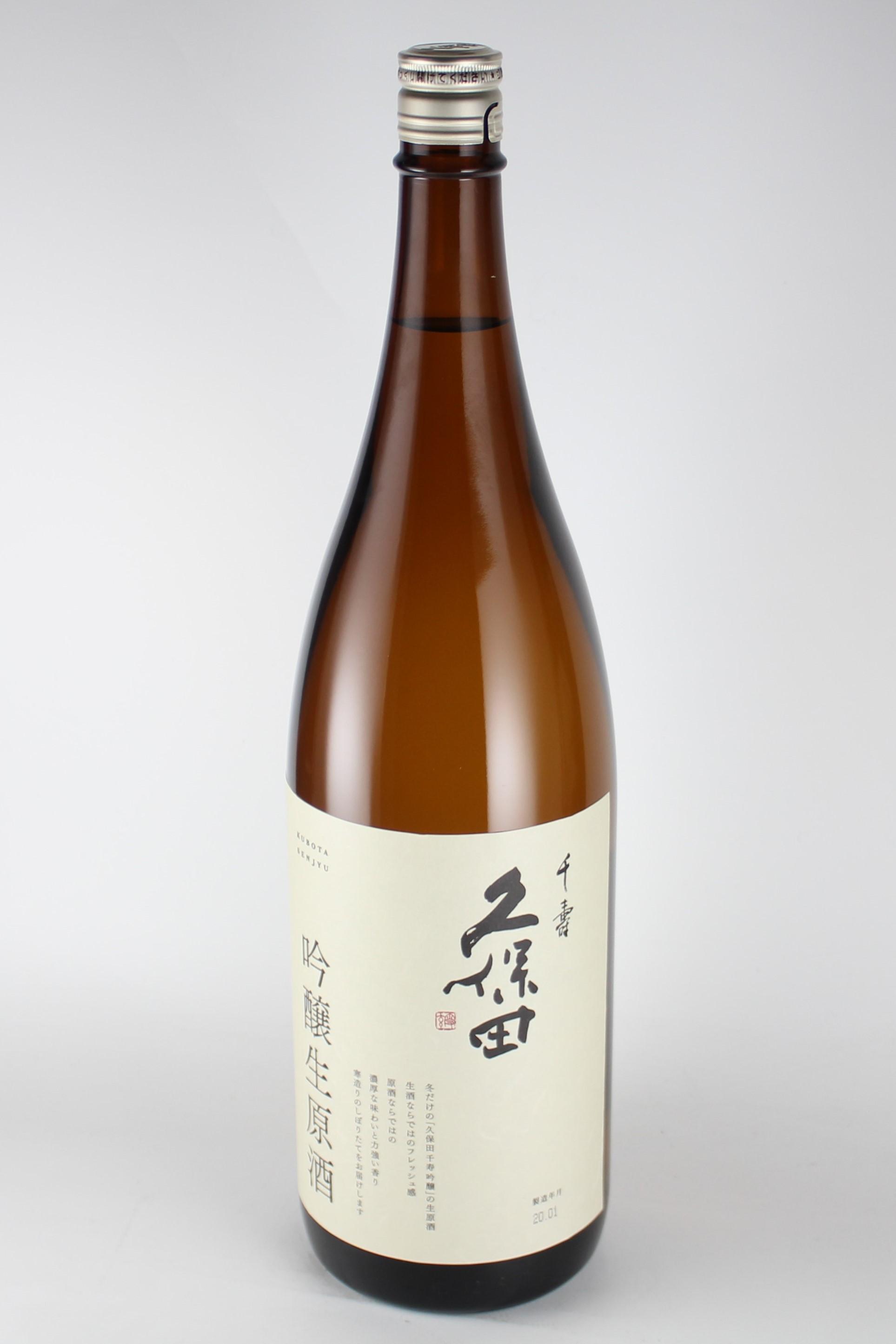 久保田 千寿 しぼりたて 吟醸生原酒 1800ml 【新潟/朝日酒造】