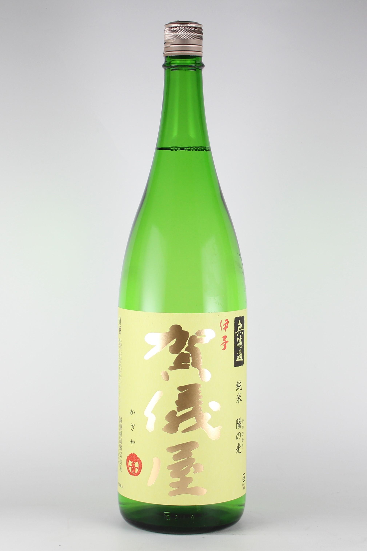 賀儀屋2019 サンシャイン 純米 陽の光 1800ml 【愛媛/成龍酒造】