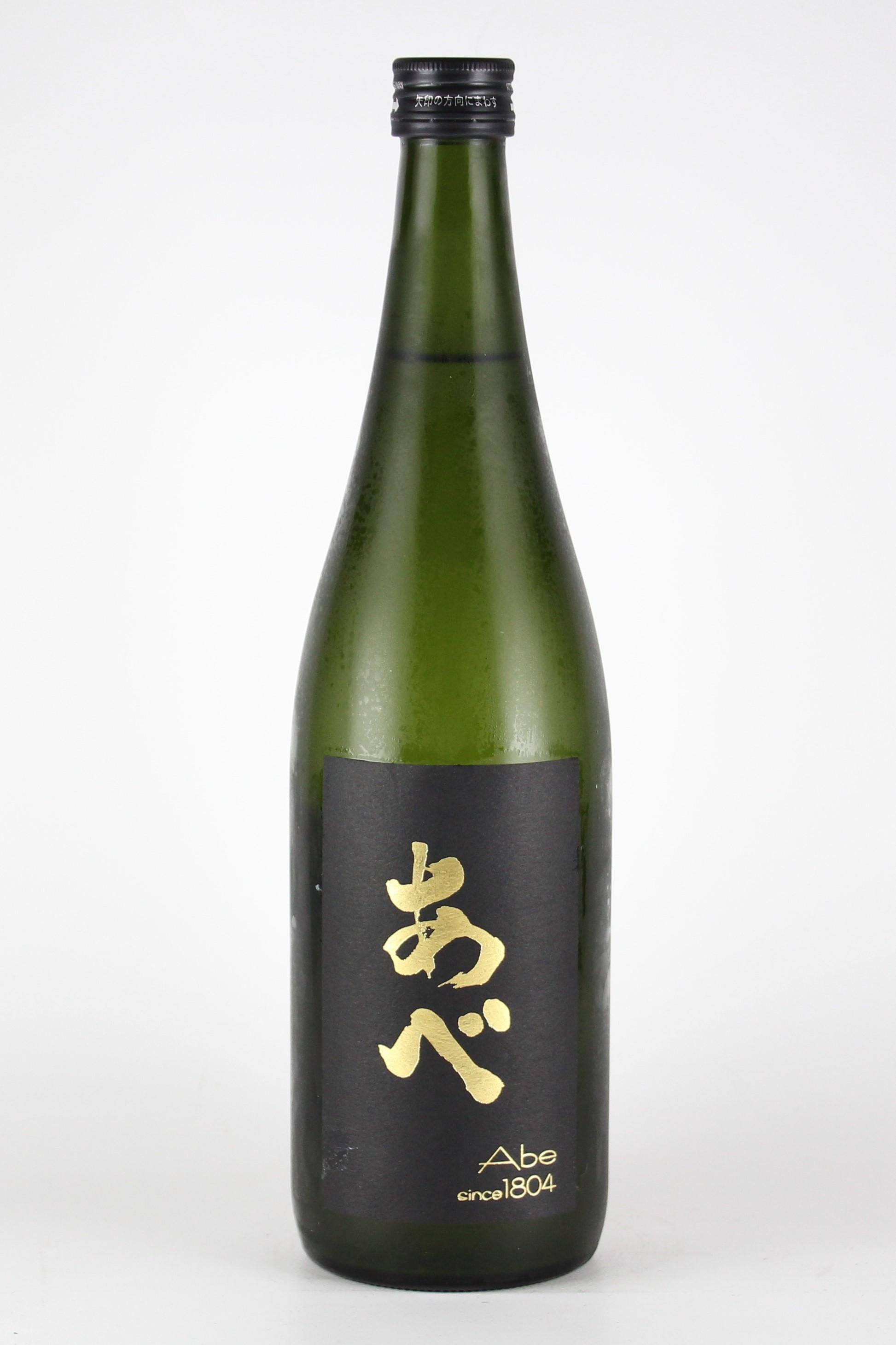 あべ2019 純米大吟醸無濾過生原酒ありがらみ 720ml 【新潟/阿部酒造】