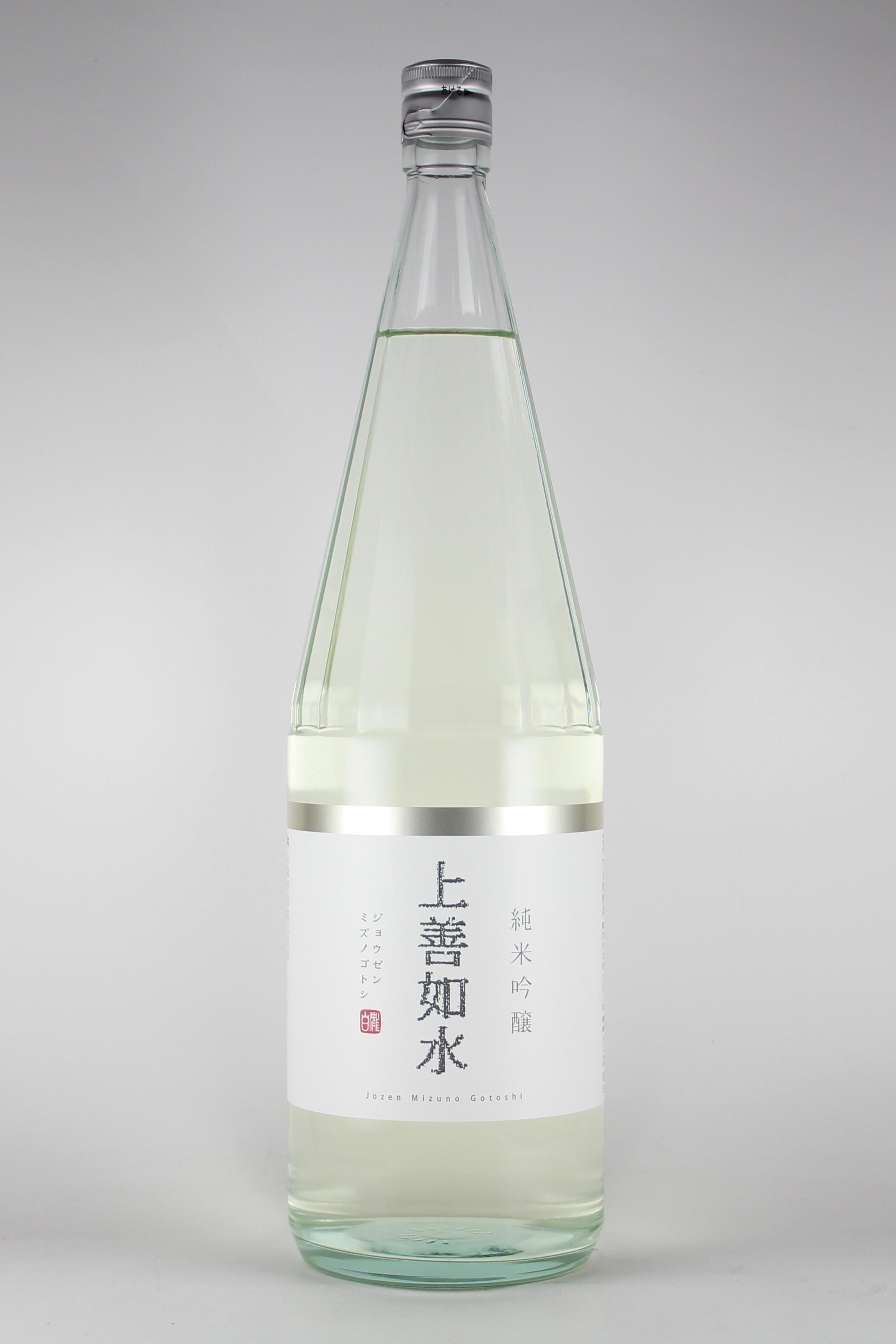 上善如水2018 純米吟醸 1800ml 【新潟/白瀧酒造】