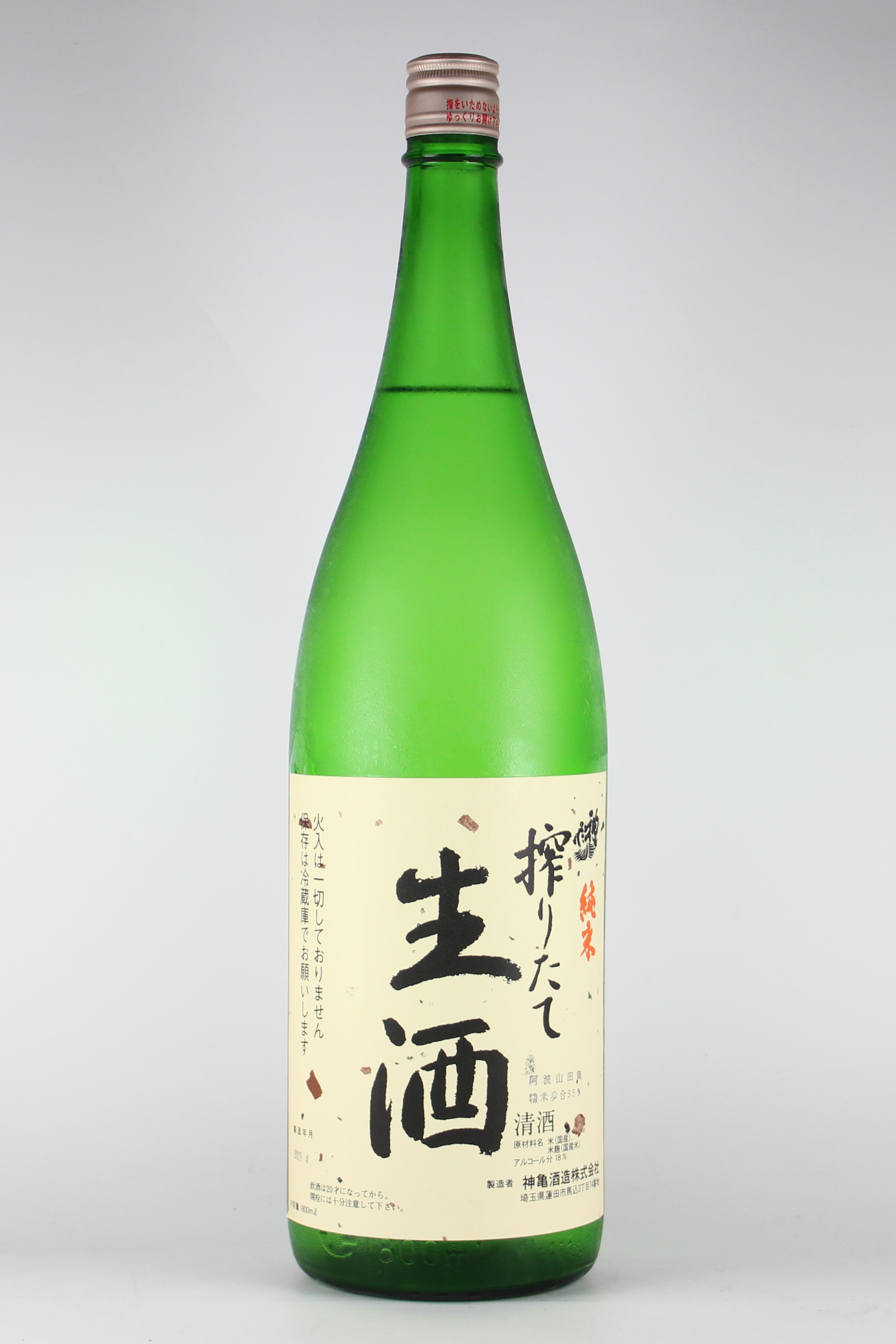 神亀 純米無濾過生原酒 搾りたて 1800ml 【埼玉/神亀酒造】