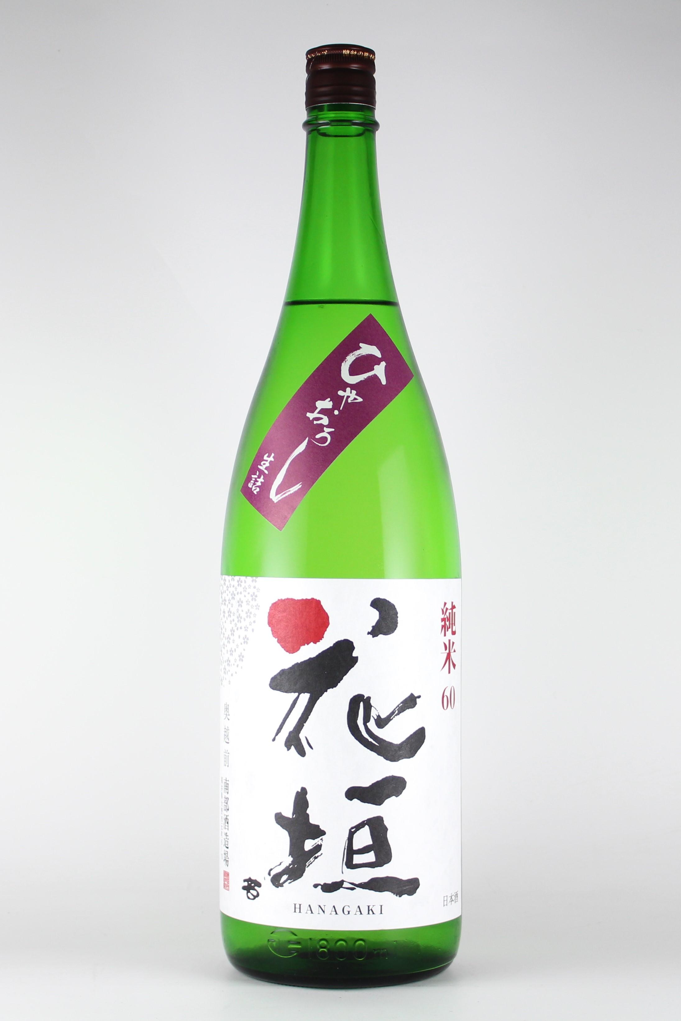 花垣 純米ひやおろし 1800ml 【福井/南部酒造場】