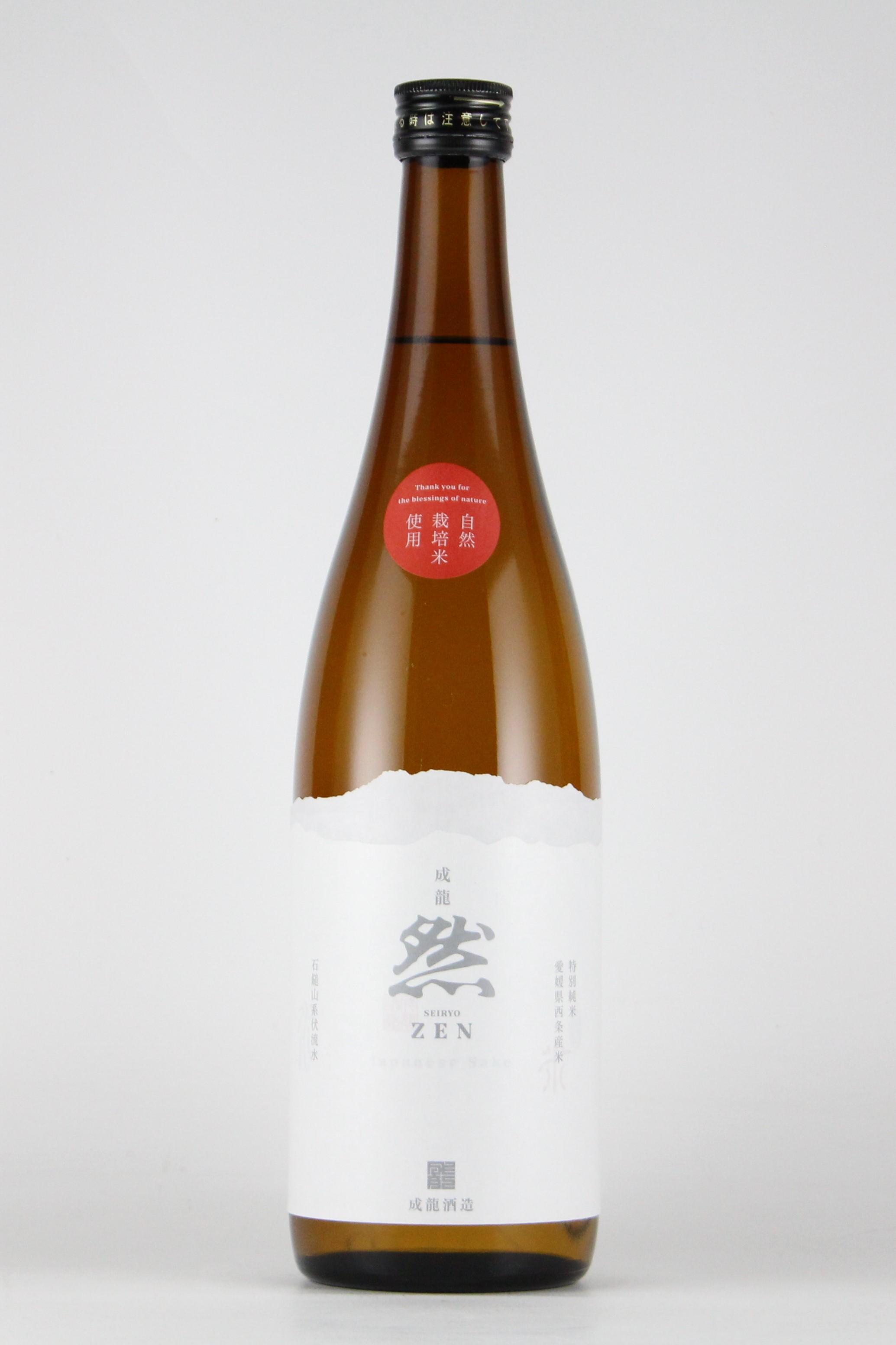 成龍 然ZEN 特別純米無濾過原酒 自然栽培米 720ml 【愛媛/成龍酒造】