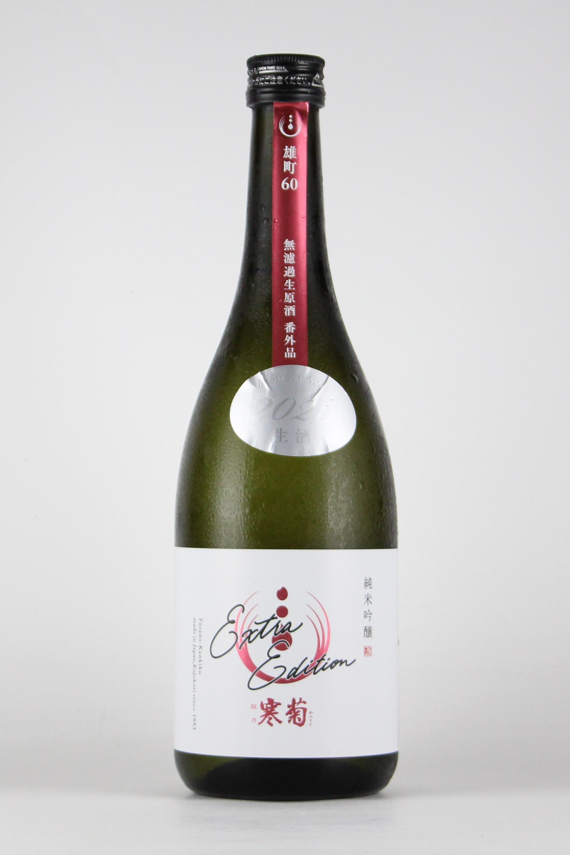 寒菊2020 番外品 純米吟醸無濾過生原酒 雄町60 720ml 【千葉/寒菊銘醸】