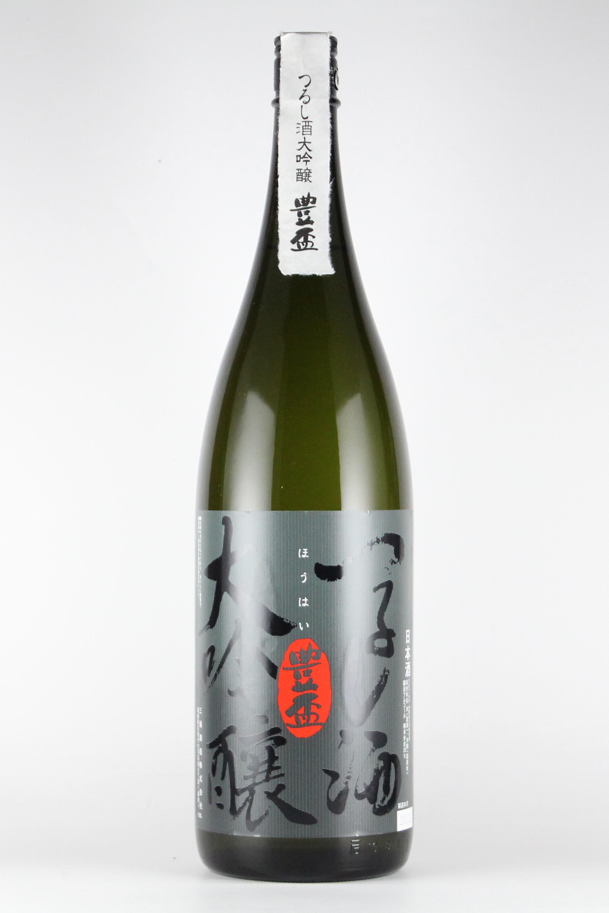 豊盃2018 つるし酒 大吟醸 鑑評会出品酒 1800ml 【青森/三浦酒造】2017(平成29)醸造年度