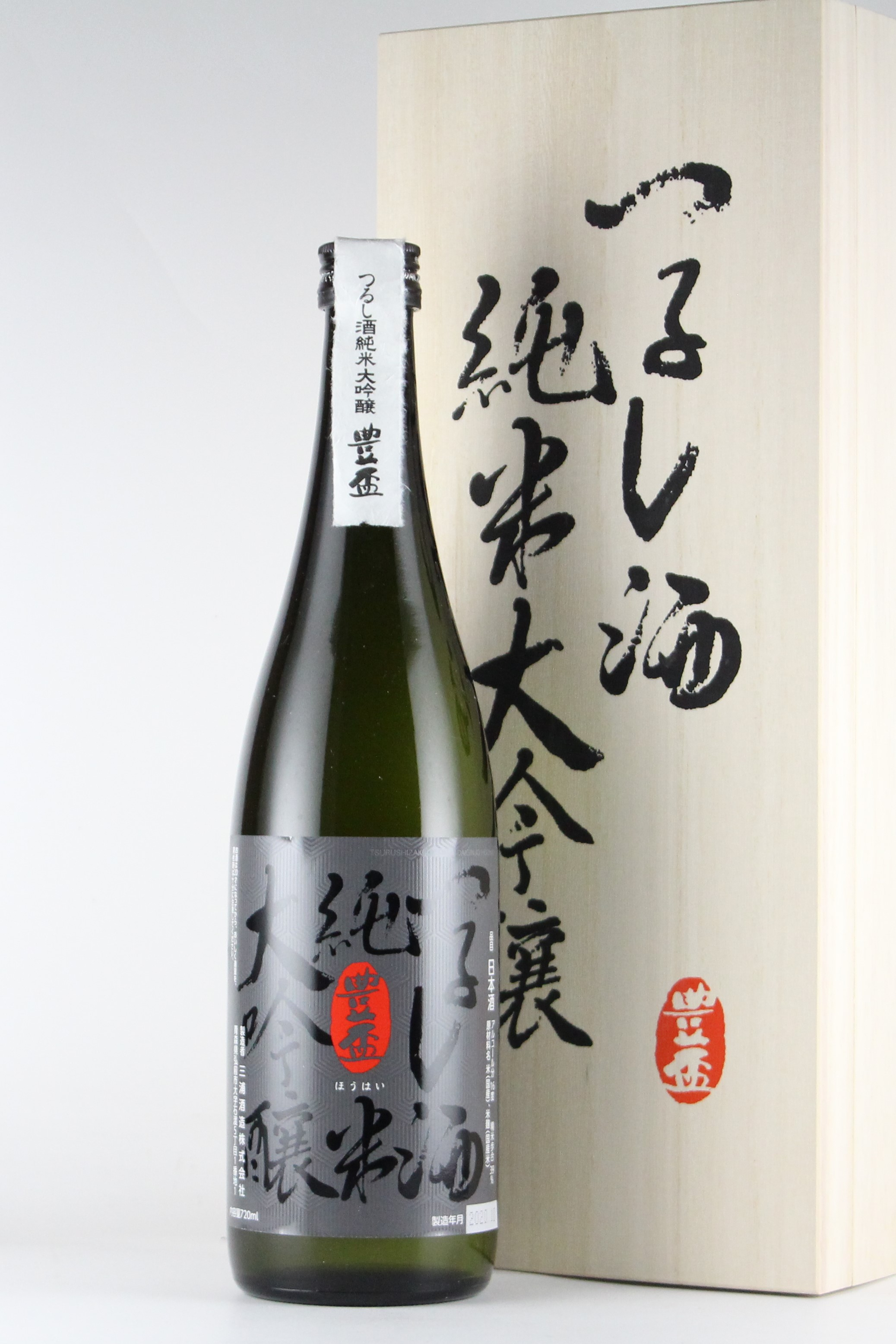 豊盃 つるし酒 純米大吟醸無濾過原酒 720ml 【青森/三浦酒造】