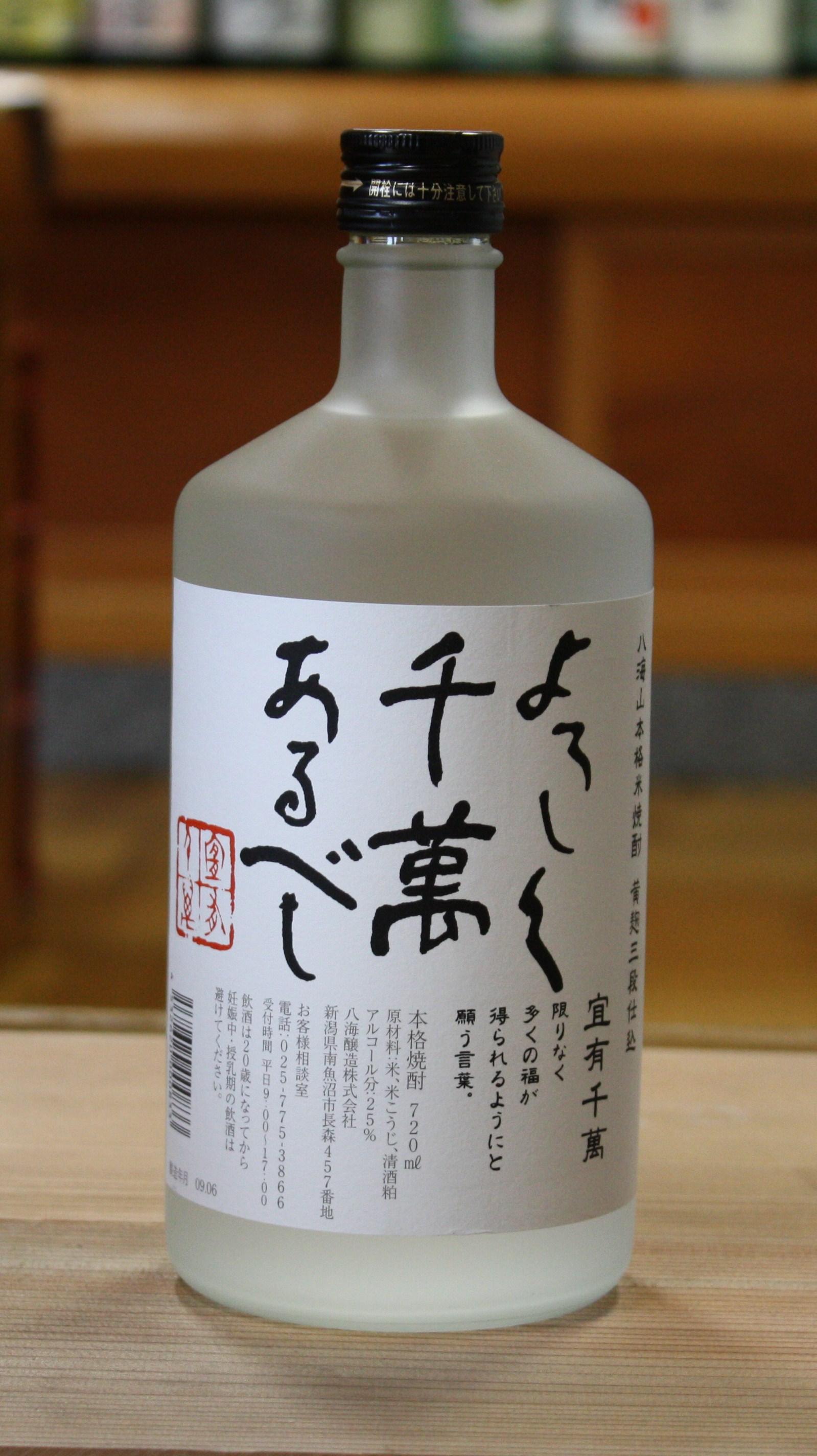 八海山「宜有千萬(よろしくせんまんあるべし)」 25度 (720ml)【新潟/八海醸造】