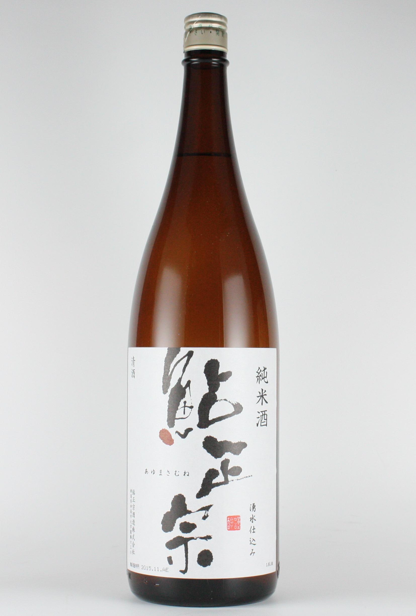 鮎正宗 純米 1800ml 【新潟/鮎正宗酒造】
