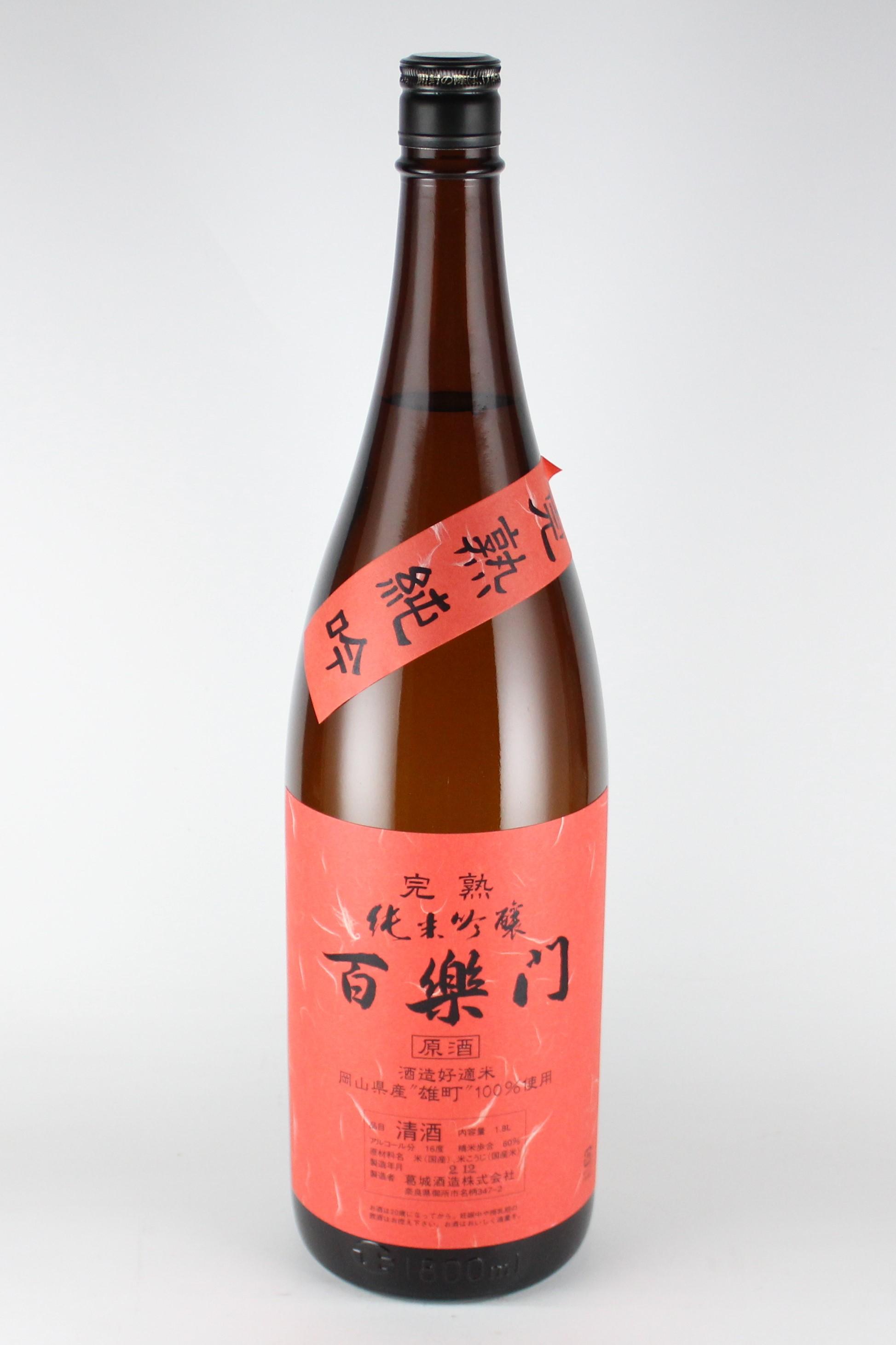百楽門 完熟純米吟醸原酒 備前雄町 1800ml 【奈良/葛城酒造】