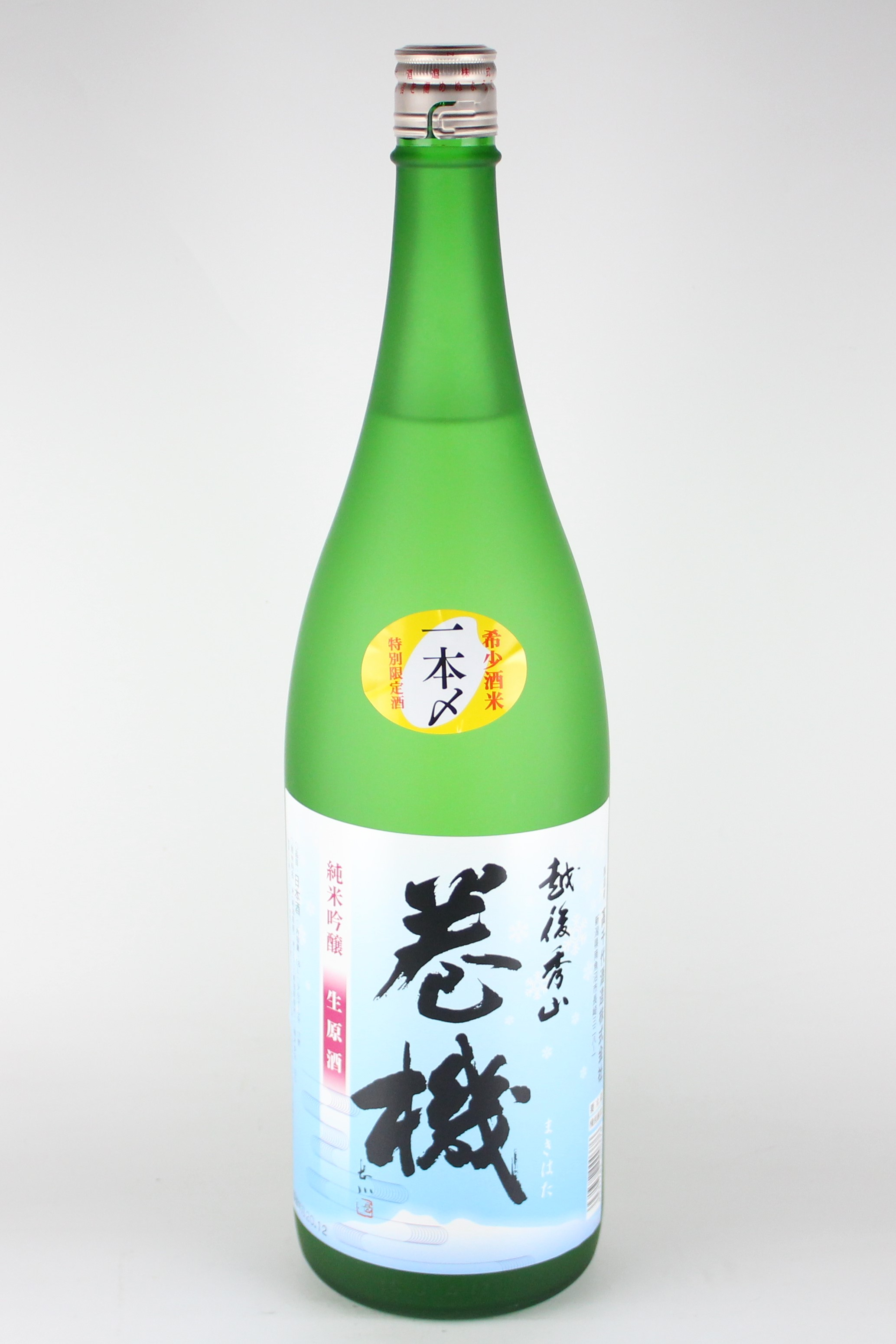 巻機 純米吟醸無濾過生原酒 一本〆 1800ml 【新潟/高千代酒造】