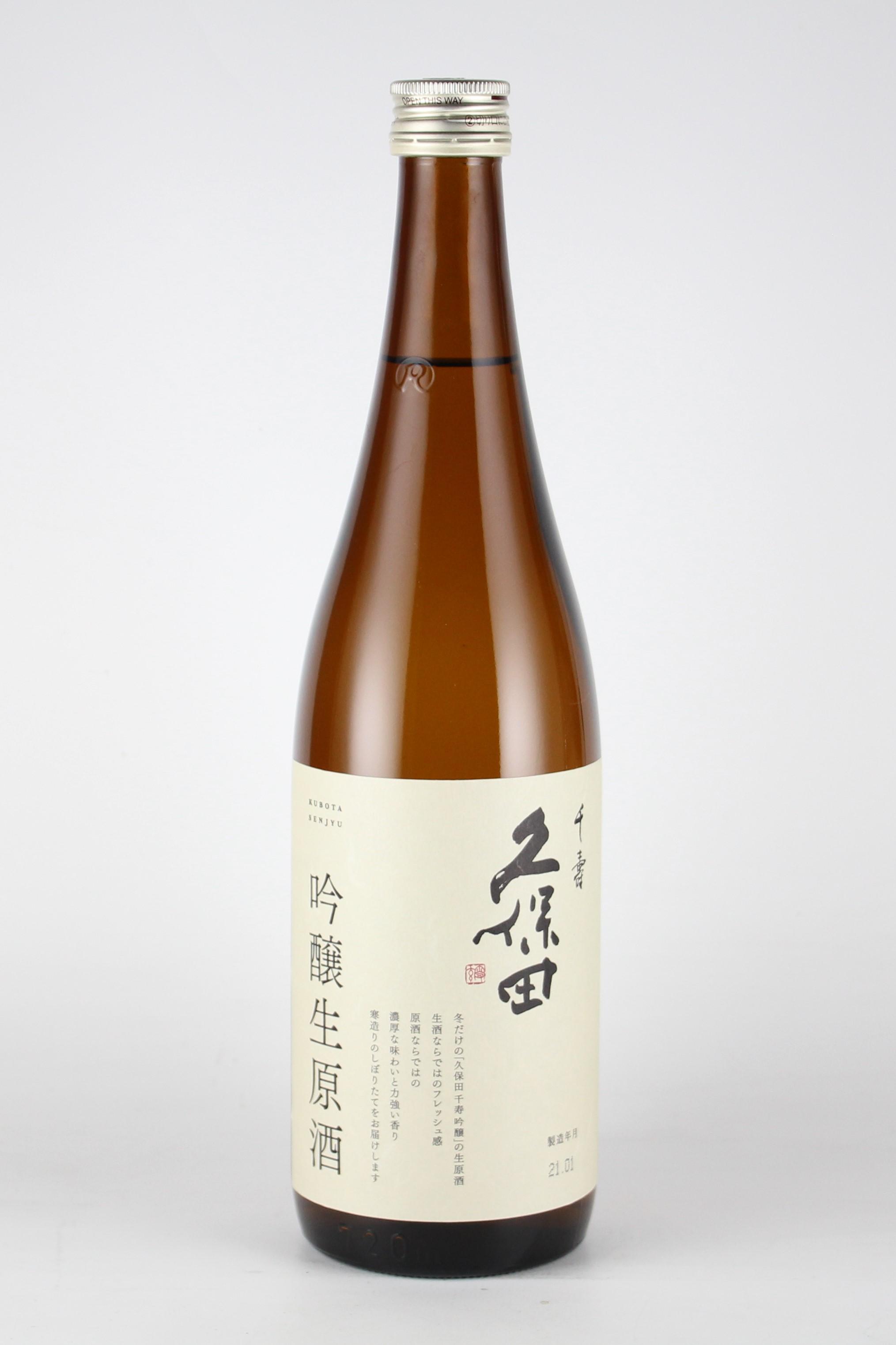 黒牛 純米無濾過生原酒 中取り 山田錦 1800ml 【和歌山/名手酒造店】