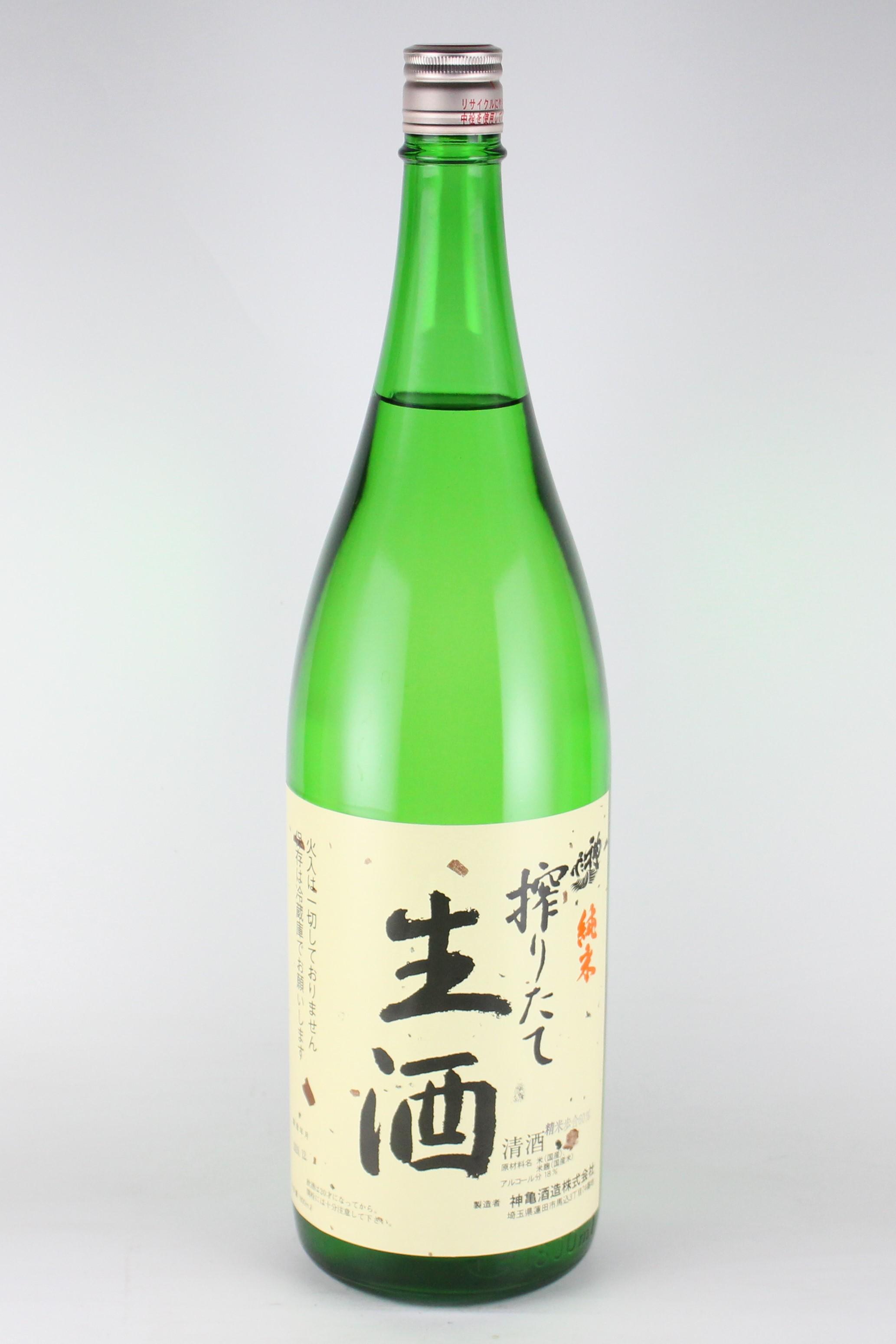 神亀 純米無濾過生原酒 搾りたて 仕込7号 1800ml 【埼玉/神亀酒造】2020(令和2)醸造年度