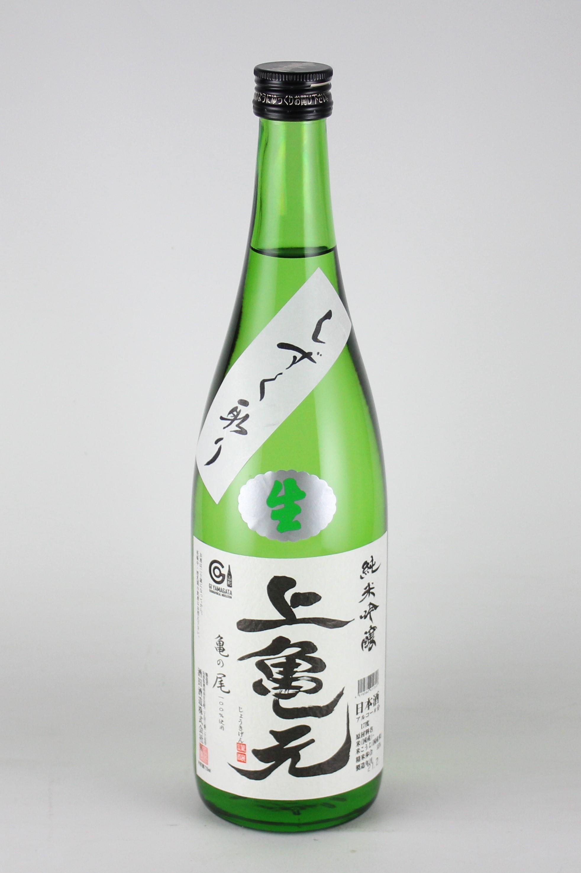 上喜元 「上亀元」 純米吟醸生原酒しずく取り 亀の尾 720ml 【山形/酒田酒造】
